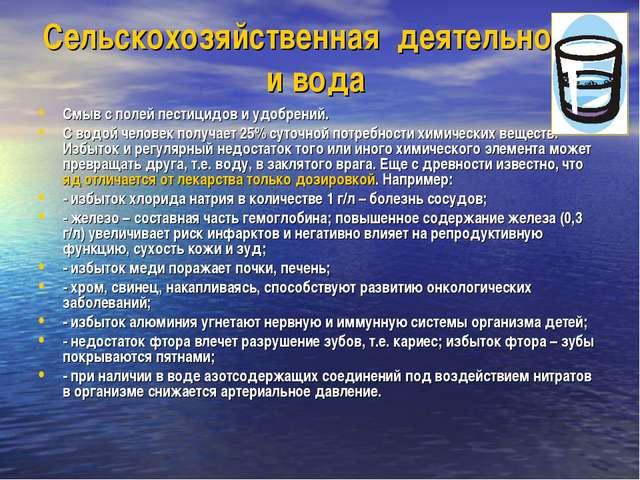 Сельскохозяйственная деятельность и вода Смыв с полей пестицидов и удобрений....
