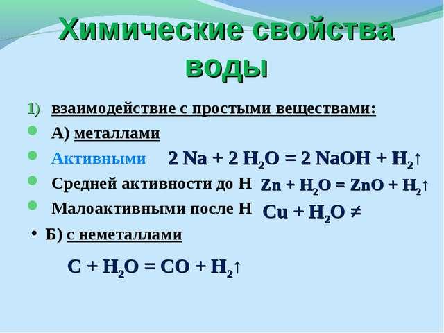 Химические свойства воды взаимодействие с простыми веществами: А) металлами А...
