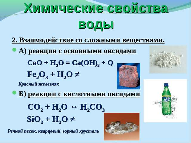 Химические свойства воды 2. Взаимодействие со сложными веществами. А) реакции...