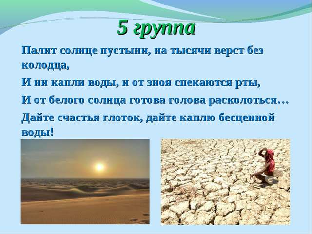 5 группа Палит солнце пустыни, на тысячи верст без колодца, И ни капли воды,...