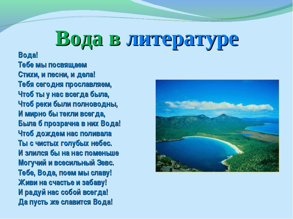 Вода в литературе Вода! Тебе мы посвящаем Стихи, и песни, и дела! Тебя сегодн...