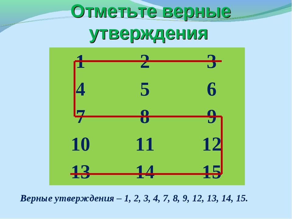 Отметьте верные утверждения Верные утверждения – 1, 2, 3, 4, 7, 8, 9, 12, 13,...