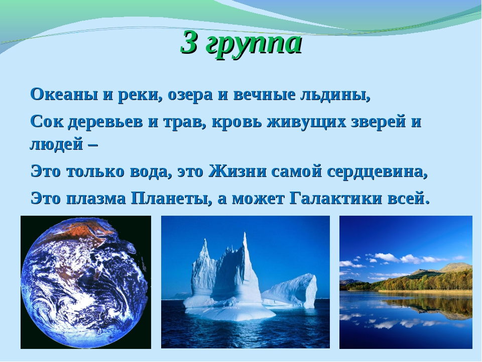 3 группа Океаны и реки, озера и вечные льдины, Сок деревьев и трав, кровь жив...