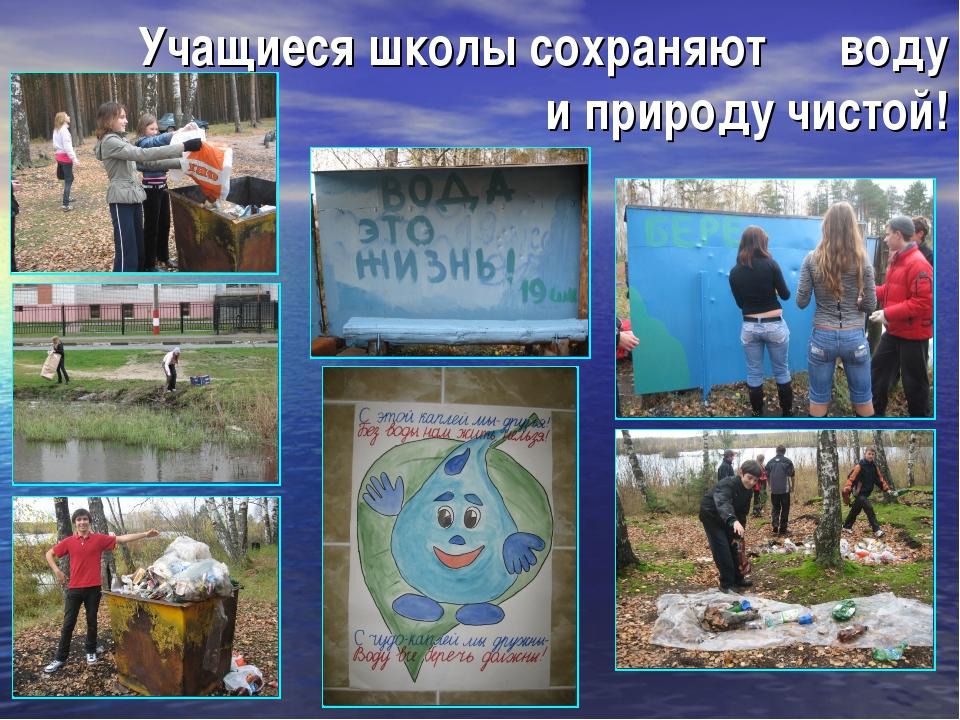 Учащиеся школы сохраняют воду и природу чистой!