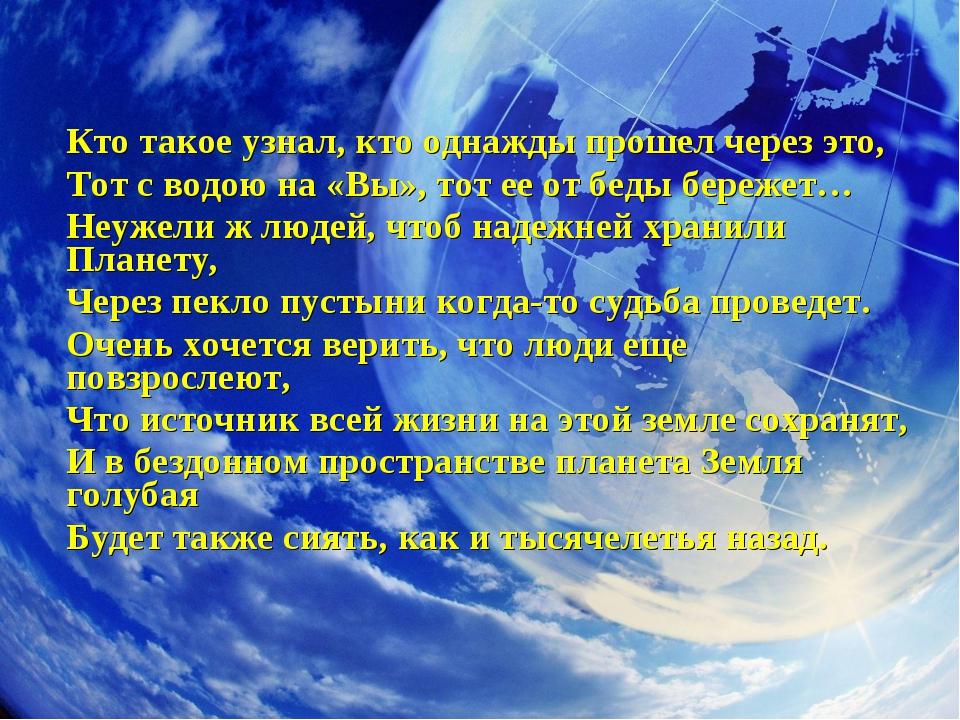 Кто такое узнал, кто однажды прошел через это, Тот с водою на «Вы», тот ее от...