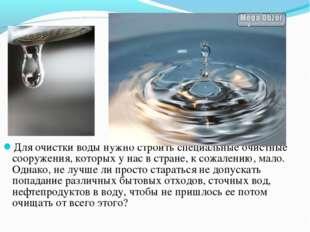Для очистки воды нужно строить специальные очистные сооружения, которых у на