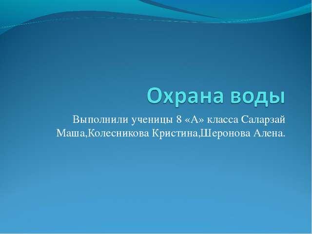 Выполнили ученицы 8 «А» класса Саларзай Маша,Колесникова Кристина,Шеронова Ал...