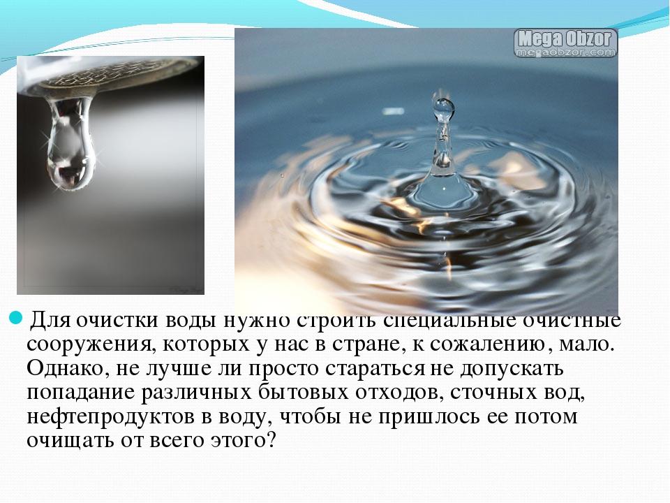 Для очистки воды нужно строить специальные очистные сооружения, которых у на...