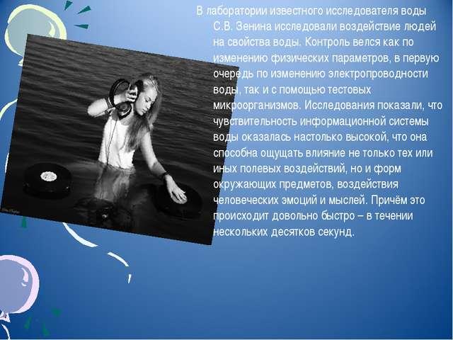 В лаборатории известного исследователя воды С.В. Зенина исследовали воздейств...