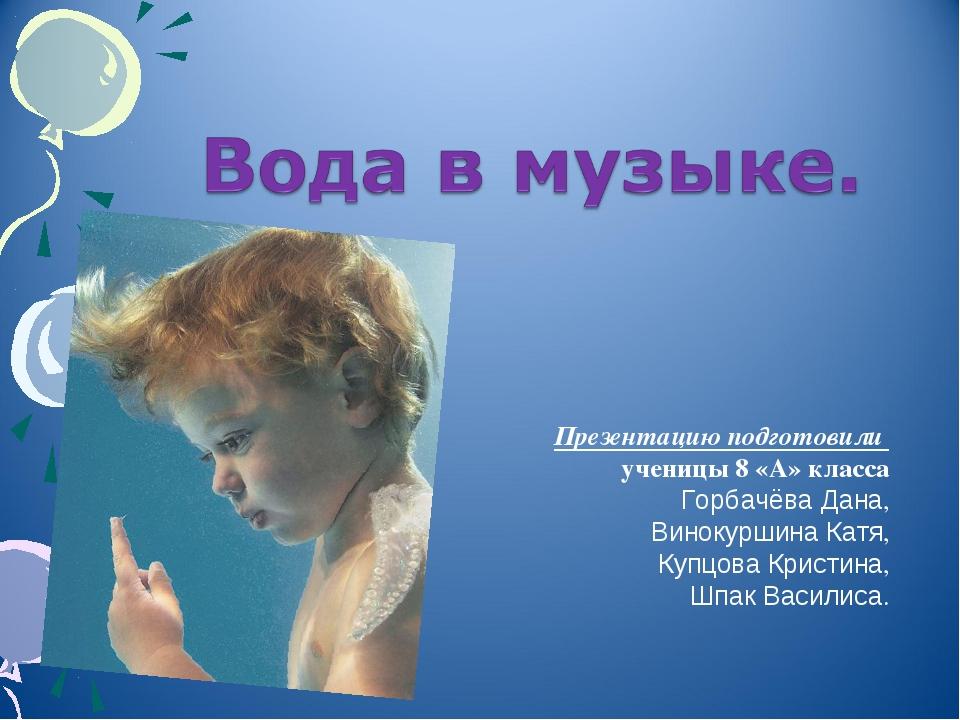 Презентацию подготовили ученицы 8 «А» класса Горбачёва Дана, Винокуршина Катя...