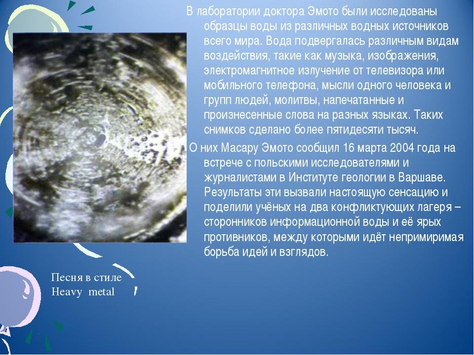 В лаборатории доктора Эмото были исследованы образцы воды из различных водных...