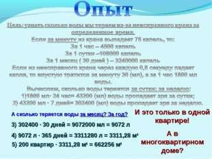 А сколько теряется воды за месяц? За год? 3) 302400 · 30 дней = 9072000 мл =