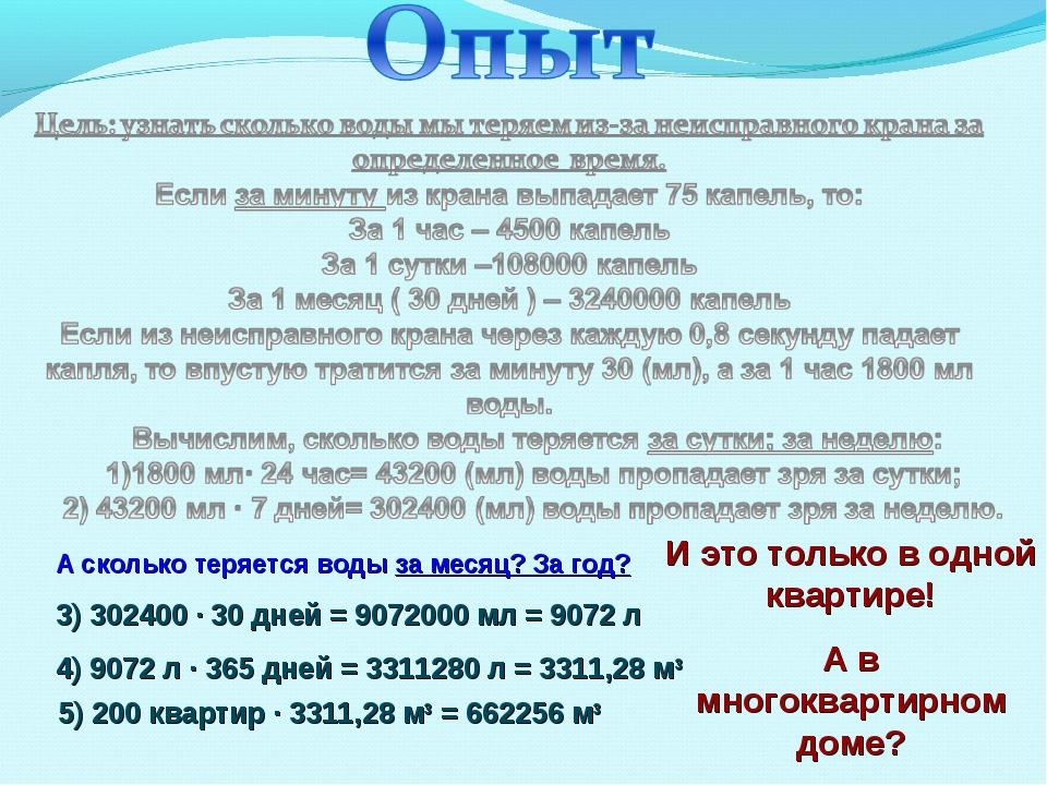 А сколько теряется воды за месяц? За год? 3) 302400 · 30 дней = 9072000 мл =...