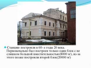 Станцию построили в 60- е годы 20 века. Первоначально был построен только од