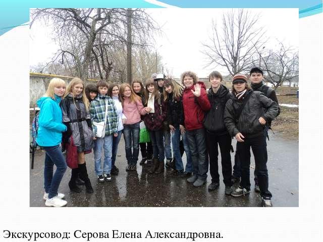 Экскурсовод: Серова Елена Александровна.