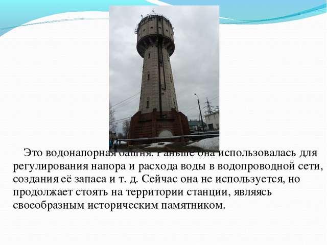 Это водонапорная башня. Раньше она использовалась для регулирования напора и...
