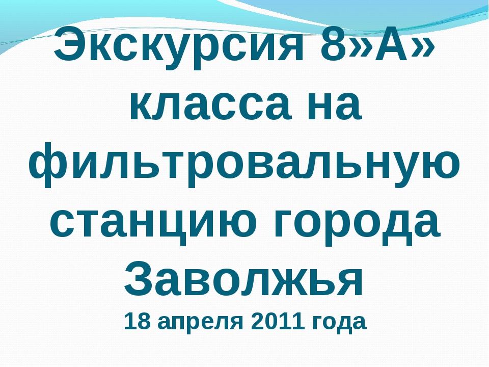 Экскурсия 8»А» класса на фильтровальную станцию города Заволжья 18 апреля 201...