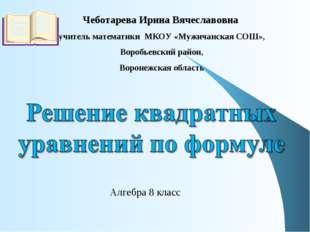 Чеботарева Ирина Вячеславовна учитель математики МКОУ «Мужичанская СОШ», Воро