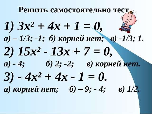 3х² + 4х + 1 = 0, а) – 1/3; -1; б) корней нет; в) -1/3; 1. 2) 15х² - 13х + 7...