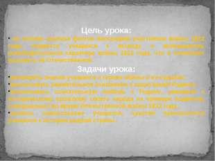 Цель урока: на основе анализа фактов биографий участников войны 1812 года, п