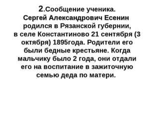 Сергей Александрович Есенин 2.Сообщение ученика. Сергей Александрович Есенин