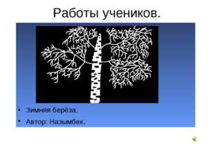 Работы учеников. Зимняя берёза. Автор: Назымбек.