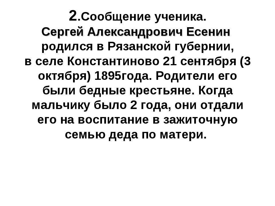Сергей Александрович Есенин 2.Сообщение ученика. Сергей Александрович Есенин...