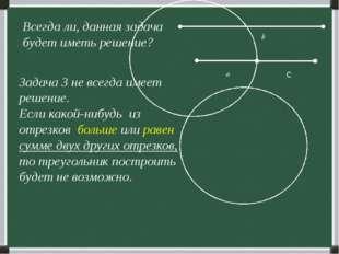 b Всегда ли, данная задача будет иметь решение? Задача 3 не всегда имеет реш