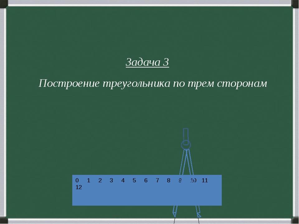 Задача 3 Построение треугольника по трем сторонам 0 1 2 3 4 5 6 7 8 9 10 11 12