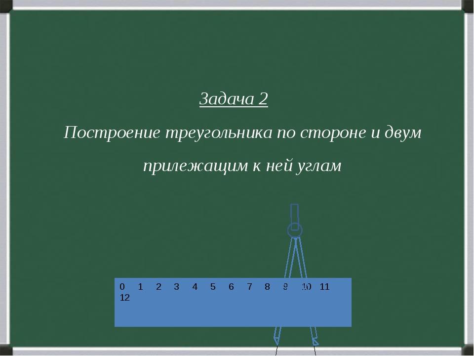 Задача 2 Построение треугольника по стороне и двум прилежащим к ней углам 0...