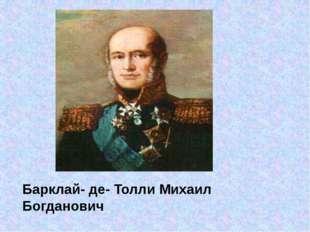 Барклай- де- Толли Михаил Богданович