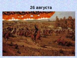 26 августа 1812года.