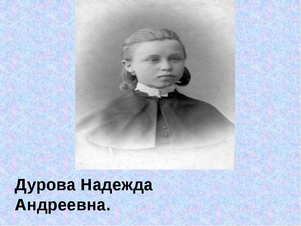 Дурова Надежда Андреевна.