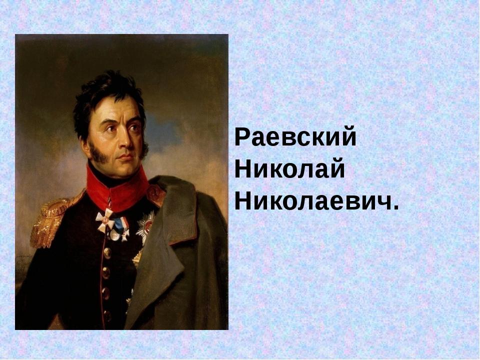 Раевский Николай Николаевич.