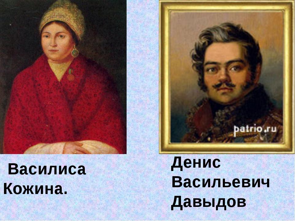 Василиса Кожина. Денис Васильевич Давыдов