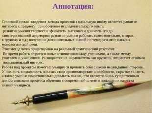 Аннотация: Основной целью введения метода проектов в начальную школу является
