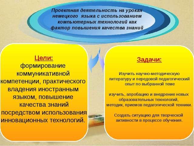 Задачи: Изучить научно-методическую литературу и передовой педагогический оп...
