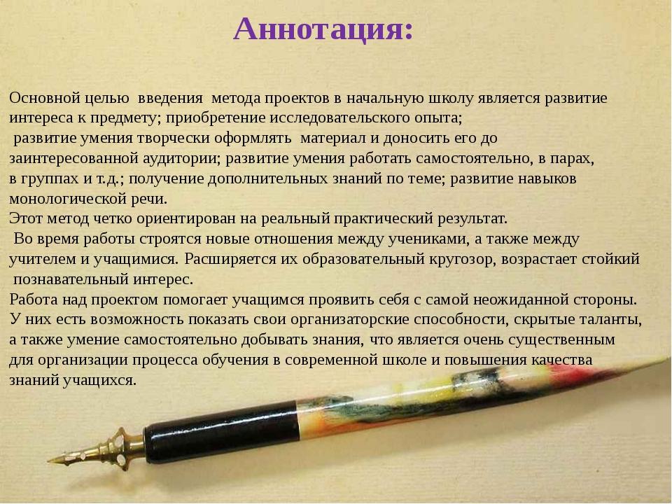 Аннотация: Основной целью введения метода проектов в начальную школу является...