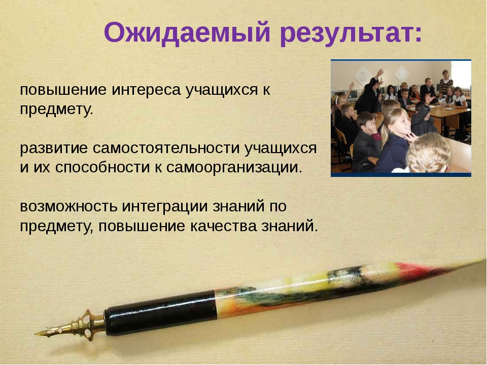 Ожидаемый результат: повышение интереса учащихся к предмету. развитие самосто...
