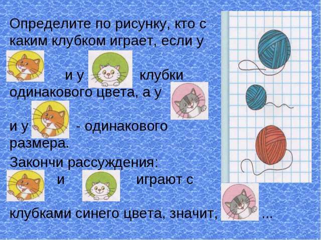 Определите по рисунку, кто с каким клубком играет, если у и у клубки одинаков...