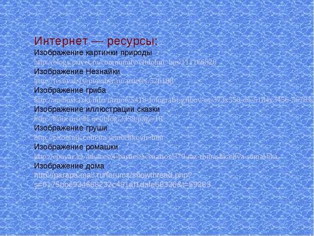 Интернет — ресурсы: Изображение картинки природы http://blogs.privet.ru/commu...