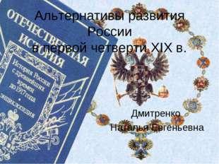 Альтернативы развития России в первой четверти XIX в. Дмитренко Наталья Евген
