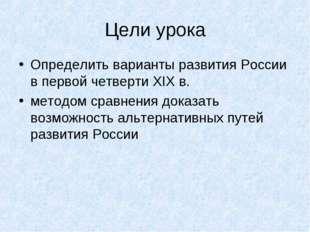 Цели урока Определить варианты развития России в первой четверти XIX в. метод