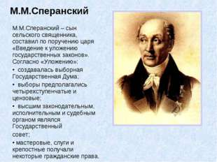 М.М.Сперанский М.М.Сперанский – сын сельского священника, составил по поручен