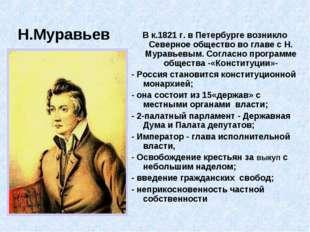 Н.Муравьев В к.1821 г. в Петербурге возникло Северное общество во главе с Н.