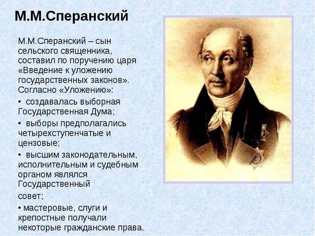 М.М.Сперанский М.М.Сперанский – сын сельского священника, составил по поручен...