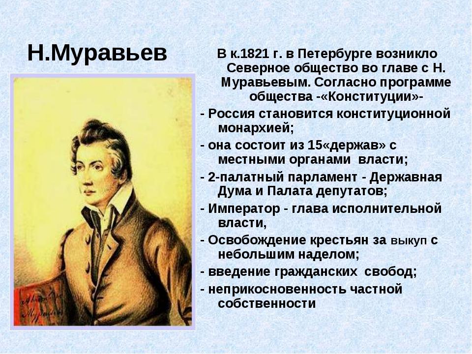 Н.Муравьев В к.1821 г. в Петербурге возникло Северное общество во главе с Н....