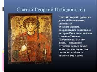 Святой Георгий Победоносец Святой Георгий, родом из далекой Каппадокии, стано
