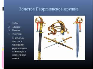 Золотое Георгиевское оружие Сабли Шашки Палаши Кортики С золотым эфесом, с ла