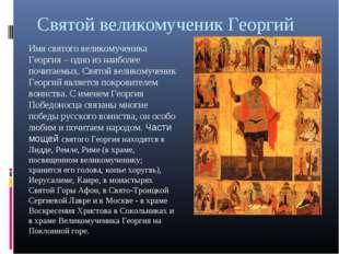Святой великомученик Георгий Имя святого великомученика Георгия – одно из наи